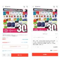 Qoo10の購入方法を教えてください。 写真のものも購入しようとオプションを選択すると値段と全く違う値段が表示されます。どうやって購入すれば良いのでしょうか。