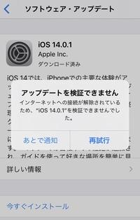 モバイル通信をアップデートできませんでした、と表示されます。  iPhone7で、ワイモバイルです。 一昨日より、モバイル通信をアップデートできませんでしたと表示されました。 iPhoneをアップデートするまで通話の受発信またはモバイル通信へのアクセスはできません、と書かれていたのでアップデートしようとしましたが、画像のようにインターネットへの接続が解除されているからできないようです。...