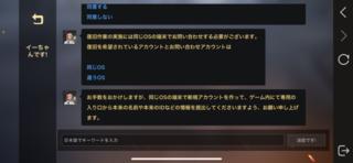 引き継ぎコード発行 荒野行動