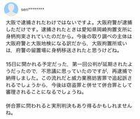 へずまりゅうが大阪で再逮捕されました。こちらの店なんですが、特定商取引法に基づいていますか? https://www.all-brothers.com/phone/info     ps 特定商取引法に基づいているか知りたいだけなのに荒らされま...
