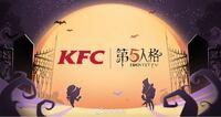 第五人格 中国版のハロウィンは、ケンタッキーコラボの奴なんですかね? なんか画像がハロウィンぽいですよね