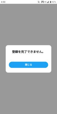Twitterに電話番号で登録しようとしたのですが、何度試してみてもこの画面になってしまい、登録出来ません。 IDを入力する画面までもいっておらず、被っているわけでもないです。  なぜ出来ないのか分かりません...