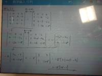 この行列式の計算、どこがおかしいでしょうか。 何度やっても答えが合いません。間違っている所をご指摘して欲しいです。