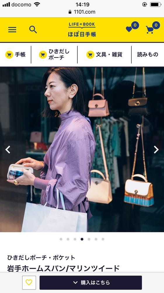 知ってる方いたら教えてください。 ほぼ日手帳の公式サイトの 「ひきだしポーチ・ポケット 岩手ホームスパン/マリンツイード 」の 4枚目の写真のモデルの後ろのバッグのブランド名わかる方いますか?