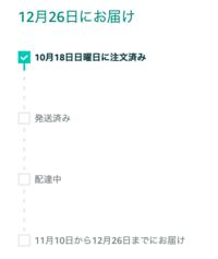 アマゾンで購入した商品の到着が11月10日から12月26日までとなっているのですが、上部には12月26日にお届けと書いてあります。 これだと例えば11月中に配達されることはないということですか?
