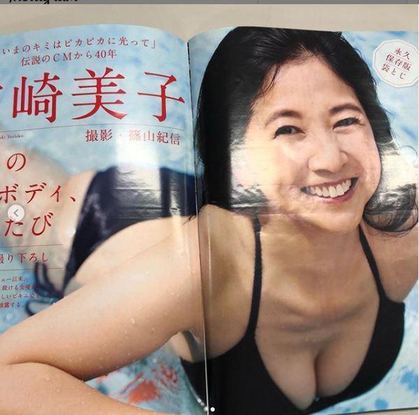 【週刊現代を購入された方!】 宮崎美子さんの袋とじの感想を教えてください! https://