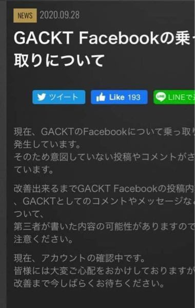 GACKTがFacebookのアカウントを乗っ取られ現在は外国人?からの片言な日本語による感動的なエピソードの動画等を投稿して反響を呼んでいて、 それに対して「アカウントを乗っ取られているのでこ...