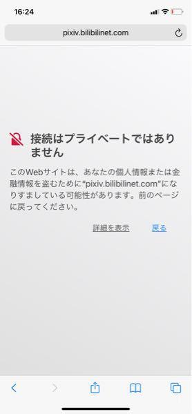 pixivについて。 pixivを検索してみていたら、へんな中国語で書かれたサイトを見つけたのです。 写真も載せておきます。 今回は、情報が流出せずに済んだのですが、前もこのようなことがあって、...