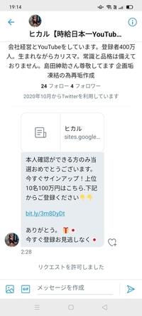 YouTuberのヒカルという人から100万円当選とメールが来たのですが、リンクに飛ぶと動画再生サイトみたいなところに飛んで、 クレジットカードの登録などさせられました。 怪しいサイトですか?