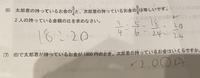 小4算数「比」の問題です。 2問あります。  3/4=5/6 なので 18/24 = 28/24 とし、 18:20 約分忘れかと思い、9:10にしましたが、 答えは10:9 でした。 次の問題はもうよくわかりません。。  回答は (...