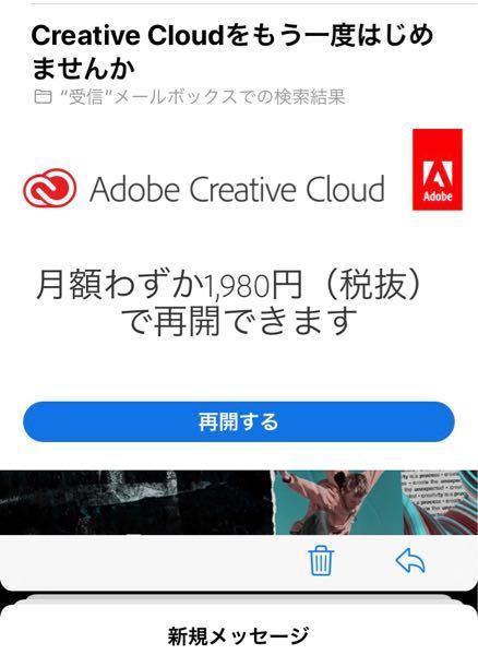 Adobeの学生版コンプリートプランを去年1年使いました。有効期限が切れて、半年たってからまた再会しようとしたところ、Adobeからこのようなメールが送られてきていました。 ネットで調べると学生...