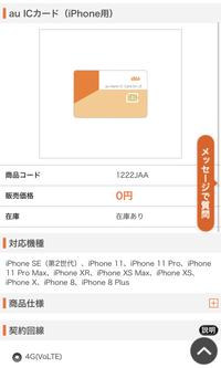 iPhone7からiPhone12miniに機種変更する場合、SIMカードを変えないといけないと思うのですが、Apple StoreでSIMフリーのiPhone12miniを買って、 現在使っているauのオンラインショップで売っている下の写真のもの...
