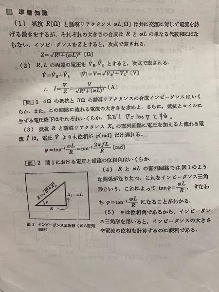 問2の位相角の求め方と答えを教えて下さい。