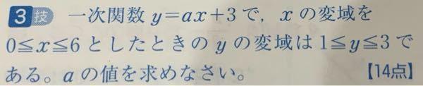 この一次関数の問題の解き方、 なるべく丁寧に解説してください!