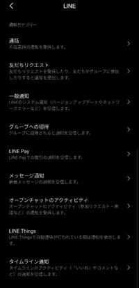 LINEの通知音変更ができません。変更方法を教えてください Androidです!
