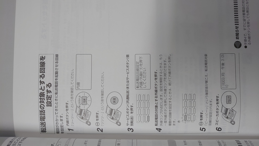 NTTのビジネスフォンについてです。 smart netcommunity aA1を使用していますが、 転送設定をしたく、転送リストの登録は済んで 添付画像の2番までいったのですが、3番の部分で...