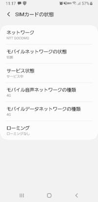 Androidでsimロック解除されたかの確認の方法が分かりません。 ネットで調べても以下のあたりに「シムロックの状態」と言うやつがあるから、そこ見ろと書いてありますが、そんなものが見当たりません。