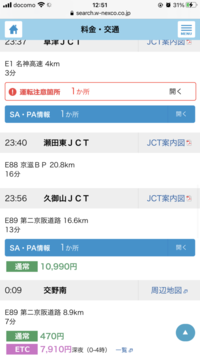ETCの深夜割引について教えて下さい!  11月に神奈川から大阪に行くことになり 深夜割を活用、PAで仮眠して現地着を考えております。 大まかなスケジュールとしては  19時半 横浜町田  24時頃 草津PAで仮眠  7時頃 起床、PAでごはん  8時頃 第二京阪門真  と考えています。(深夜割7910円)  そこで、質問なのですが、 第二京阪門真まで 東名...
