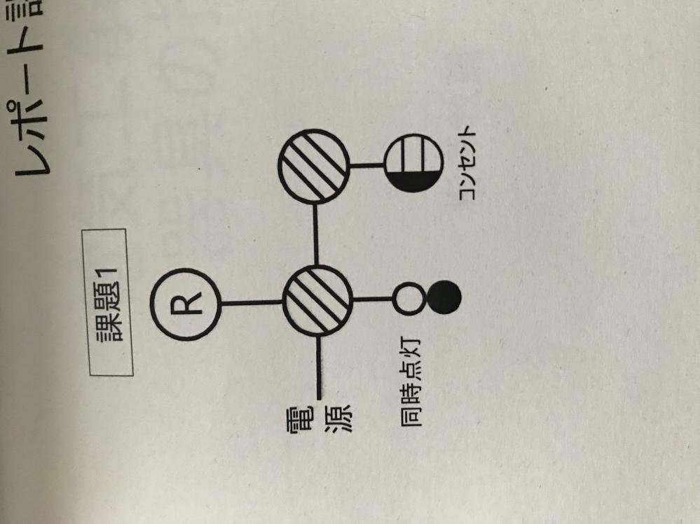 これの複線図を教えてください。
