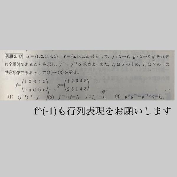 この問題わかる方いらっしゃいますでしょうか。 全単射を求めた後から分からないのでお願いします。 特に 問題のように逆写像を行列表現で表すとどのような形なのかが分からないです。 宜しければ(3...