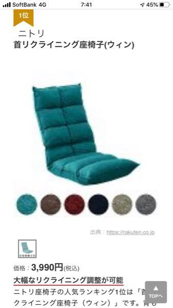 このニトリの座椅子のウィン?てなんですか?