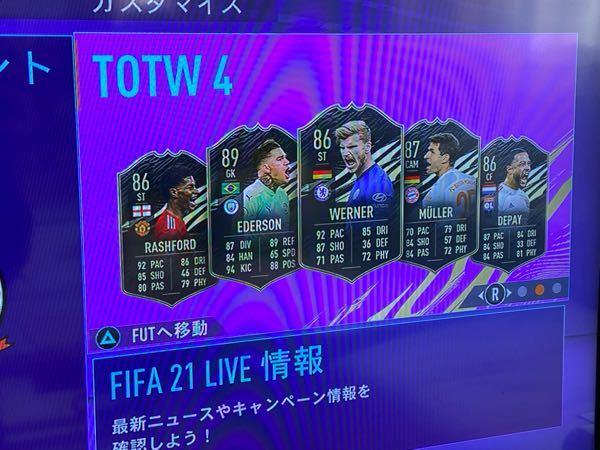 FIFA21についてなのですが、画像に写ってる選手たちってストアのゴールドパックで入手できるのですか? サッカー 海外サッカー