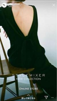 どこのブランドのドレスかわかりません。どなたかわかる方いませんか? インスタのストーリーの広告に出てきたstyle_mixerというアカウントで 素敵なドレスだなと一目惚れしたのですが、どこの商品なのかわからず探しています!  わかる方いたらどこのブランドの商品か教えて欲しいです! お願いします!