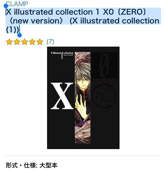 CLAMP先生 X の画集について質問です。 X illustrated collection 1 X0〔ZERO〕〈new version〉 (X illustrated collection...