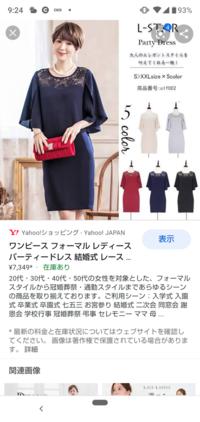 ドレスが膝上だった・・・  ネットでドレスを購入したら、サイズを間違えてしまい、丈が膝上になってしまいました。 ネイビーのシンプルなドレスで、丈がちょうど全部見えてしまいます。  写真とは違うドレスです...