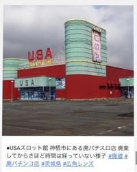 No Busesの『Imagine Siblings』の撮影場所を教えてくれませんか? 確かUSAスロット館は茨城県だったはずですが、それも合っているのか教えて欲しいです。  https://youtu.be/qupjI2glv_Y MV↑
