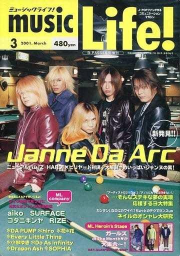 music Life!というJanne Da Arcが表紙の雑誌が2001年ごろあったようなのですが、どこを探しても詳細がでてきません。 同じ名前の洋楽を扱う雑誌はあるみたいなのですが2001年...