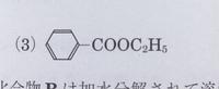 この物質が水酸化ナトリウム水溶液を加えて加熱しても加水分解しないのはなぜですか? あとこの物質の名前はなんでしょうか?