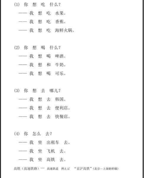これのピンイン、日本語訳を教えて下さい。