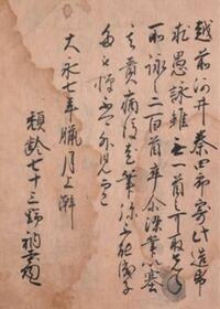 この漢字を読める方がおられたら、よろしくお願いします。