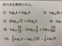 2/3log5の3-log5の3乗根 √ 15-1/9log5の27の解き方教えてください ♀️ 写真の(10)です。