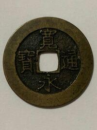 寛永通宝の母銭について。 これが母銭かわかる方いますか?