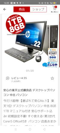 楽天市場で中古のパソコンを購入しようとしています。 楽天モバイルで契約して、楽天モバイルで購入したアンドロイドを使ってテザリングでパソコンを使う予定です。  テザリングが使えないpcというものがあるのでしょうか?  写真の商品が購入予定のものです。  テザリングが使えるか、使えないpcの見極めはどこで出来るのでしょうか?