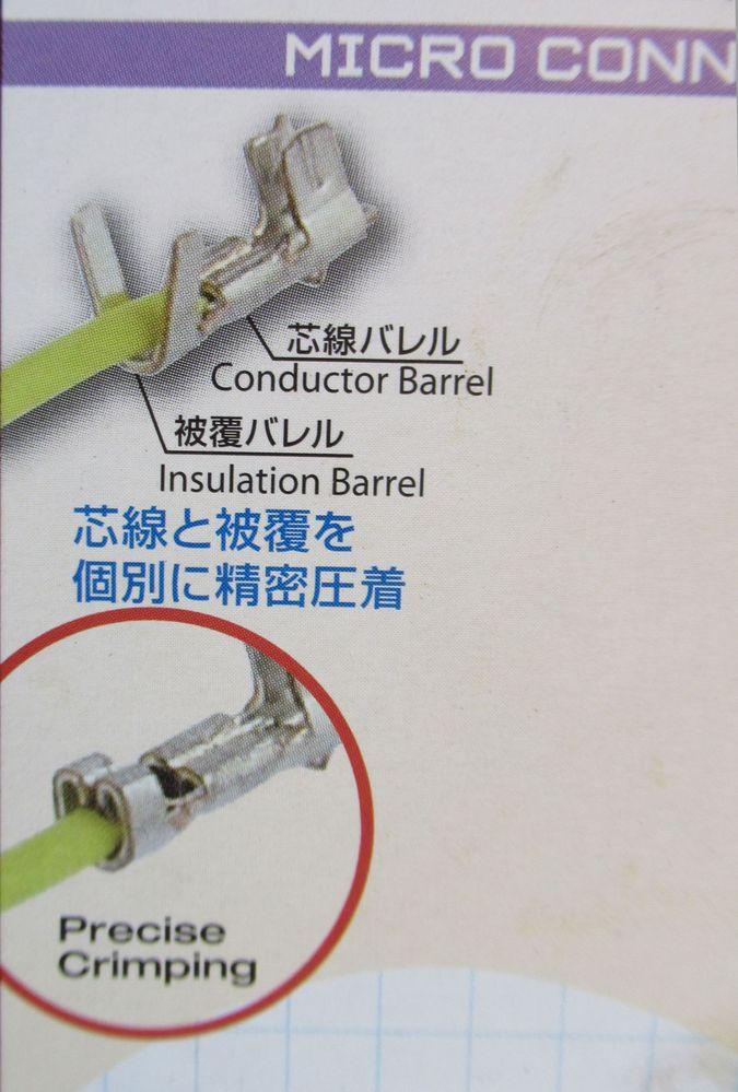 添付画像は圧着工具の説明の1部ですが、この左端=被覆バレル、中央=芯線バレルに加え右端は何をする端子なのでしょう? 多分何らかの用途があるものと思いますが、 ①どんな目的で使う部品なのか(複数...