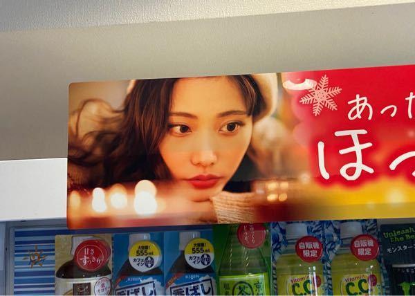 ジャパンビバレッジの自動販売機のポスターのこの方は誰ですか?