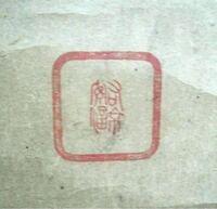 この漢字、落款はなんと読むのでしょうか
