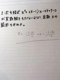 2次方程式の実数解の問題です。 答えもあってますか?  よろしくお願いします。