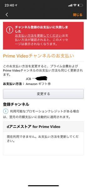 dアニメストアfor prime video ってカードでも、ギフトでも支払い更新できないってどういうことですか?