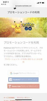 ポケモンgo マツキヨのプロモーションコードを入力したいのですが、Facebookと連携しているのにサインインしようとすると画面が白っぽくなり固まります。どうしたら良いのか教えてください。