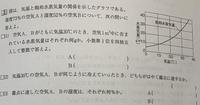中2 理科 地学 式と答えお願いします