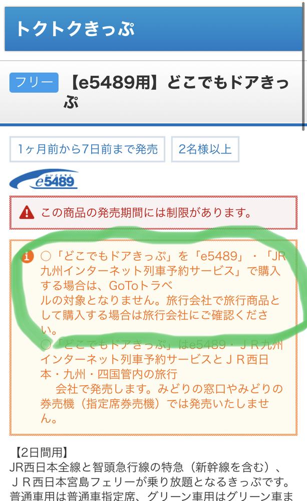 JR西日本 どこてもドアきっぷ この注意書きの意味がわかる方教えてください。この切符にかかるG...