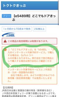 JR西日本 どこてもドアきっぷ この注意書きの意味がわかる方教えてください。この切符にかかるGOTOキャンペーンの特典とはなんでしょう?この切符そのものがGOTOキャンペーンなのではないのでしょうか。。。旅行...