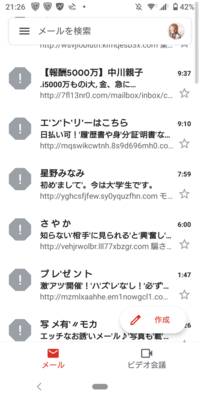 この迷惑メール達明らかにやばいですよね? 文章の間に「i」とか「'」とか普通は入れないような文字が入ってます。迷惑メールを書いてる人達って日本人なんでしょうかね? 怖いので開かないようにしてます。 迷惑メールについて詳しい方、それについていろいろ教えてください。 (ちなみになぜ迷惑メールが大量に届いたのか考えてみたら…お馬鹿な頃、占いがほんとに好きでメール鑑定みたいなものをしてたんですよ…。...