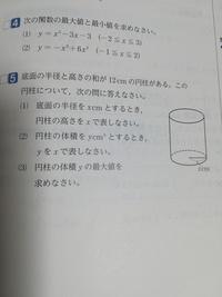 数学の途中の式が分かりません。 どなたか途中式をお願い致します m(*_ _)m □5の()2.3です。 微分積分 円柱