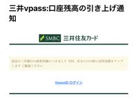 三井住友Vpassフィッシングメールに引っかかってしまったかもしれません...。 このようなメールが来て、IDとパスワードを入力しログインをしてしまいました。 その後何か怪しいと思い、すぐページを閉じ IDとパ...
