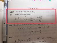 微分方程式の同次形のところです。 なぜ鉛筆で書いたところのような式変形をする際に、「y≠0のとき」のように場合わけをしないのですか?